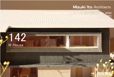 新しいプロジェクトのご紹介です。H-house!_f0165030_759371.jpg