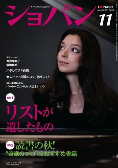月刊「ショパン」11月号、連載対談好調です_a0041150_4435832.jpg