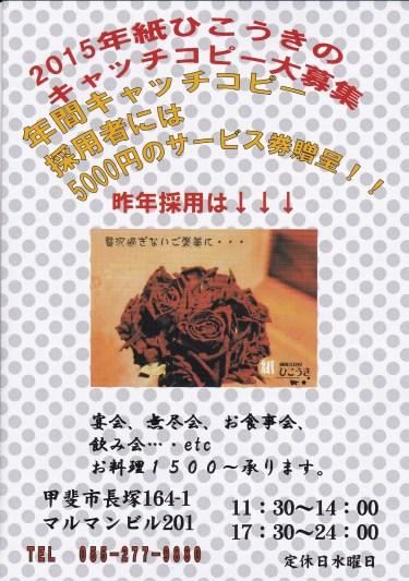 11月のお知らせ!!_b0129362_14065169.jpg