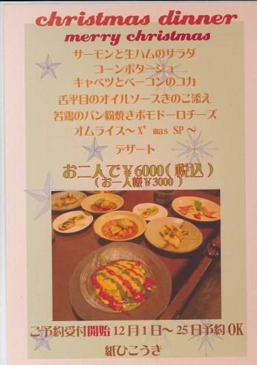 11月のお知らせ!!_b0129362_14092441.jpg
