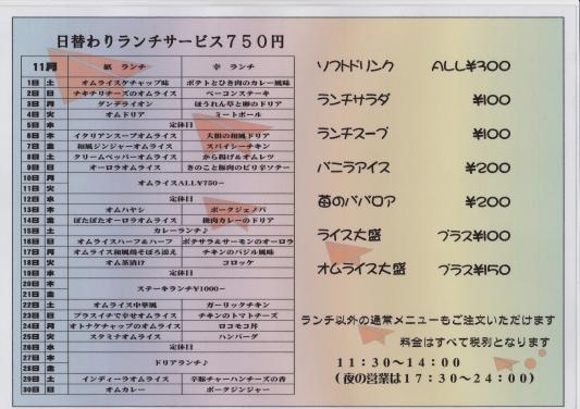 11月のお知らせ!!_b0129362_14201768.jpg