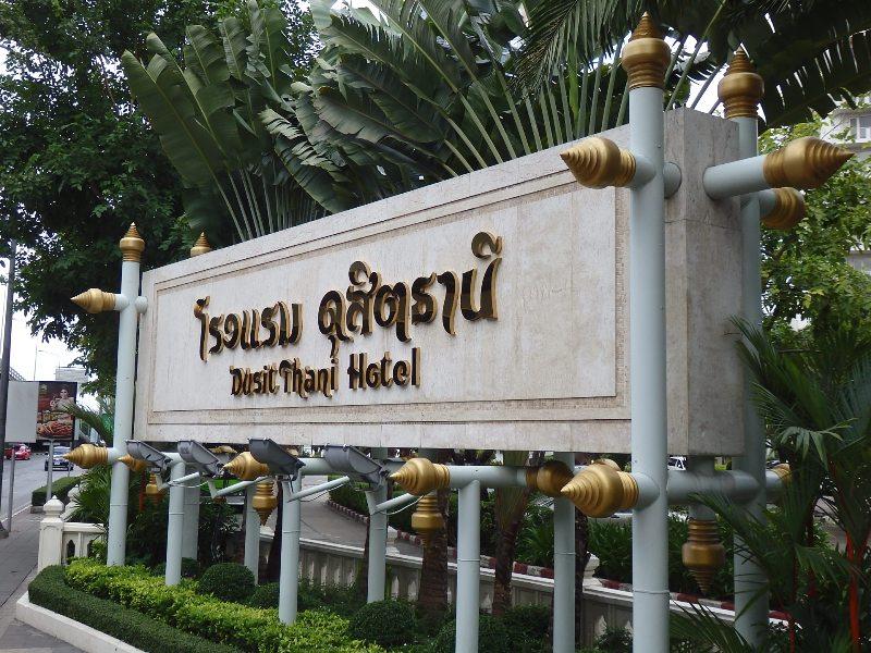 Dusit Thani Hotel  ,  Bangkok_d0103566_15455757.jpg