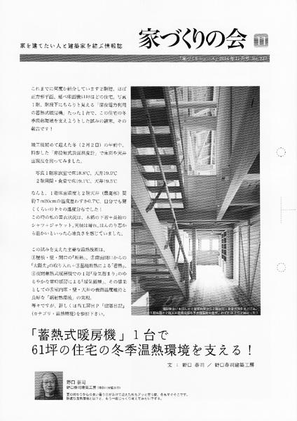 家づくりニュース_d0021969_16411290.jpg