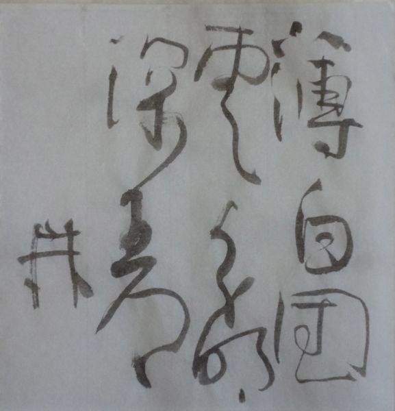 朝歌10月31日_c0169176_08052861.jpg