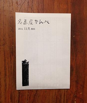 2014/10/31    せと_f0035084_2072351.jpg