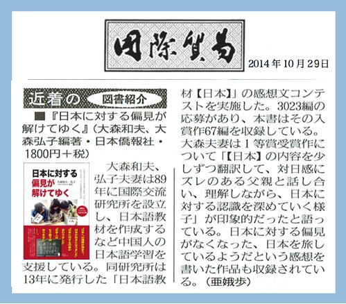 大森和夫ご夫婦の新刊、国際貿易新聞に紹介されました_d0027795_11565238.jpg