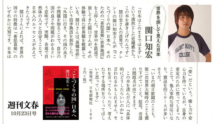 週刊文春、関口知宏さんを取材、「ことづくりの国」日本へを紹介_d0027795_12263775.jpg