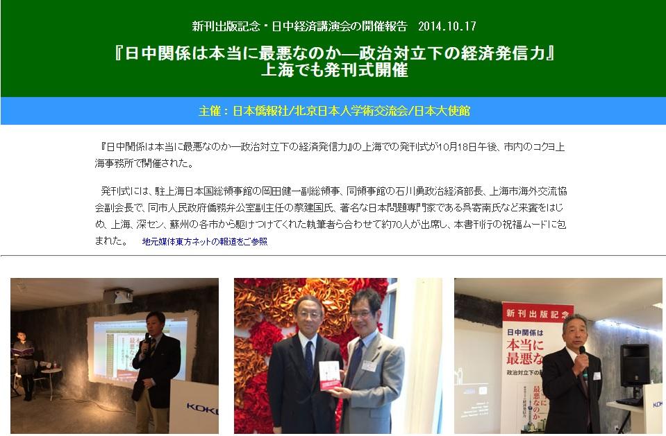 『日中関係は本当に最悪なのか―政治対立下の経済発信力』、上海でも発刊式開催_d0027795_1755485.jpg