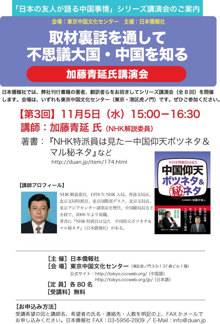 NHK解説委員、加藤青延さんの講演会 11月5日、東京中国文化センターで開催_d0027795_17581048.jpg