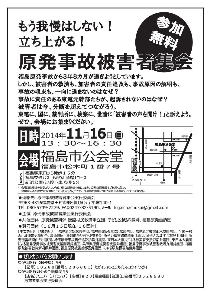 福島原発告訴団から_e0068696_211389.png