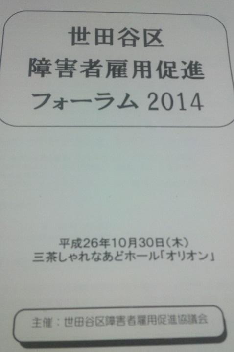 世田谷区障がい者雇用促進フォーラム2014_c0092197_18484466.jpg