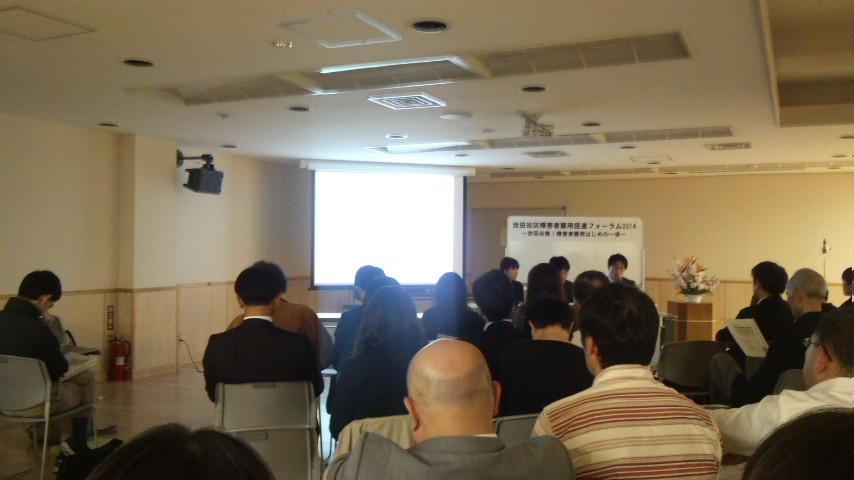 世田谷区障がい者雇用促進フォーラム2014_c0092197_18484974.jpg