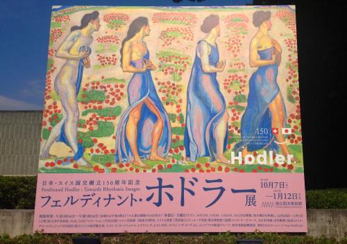 ホドラー展を見る_e0054299_10083996.jpg