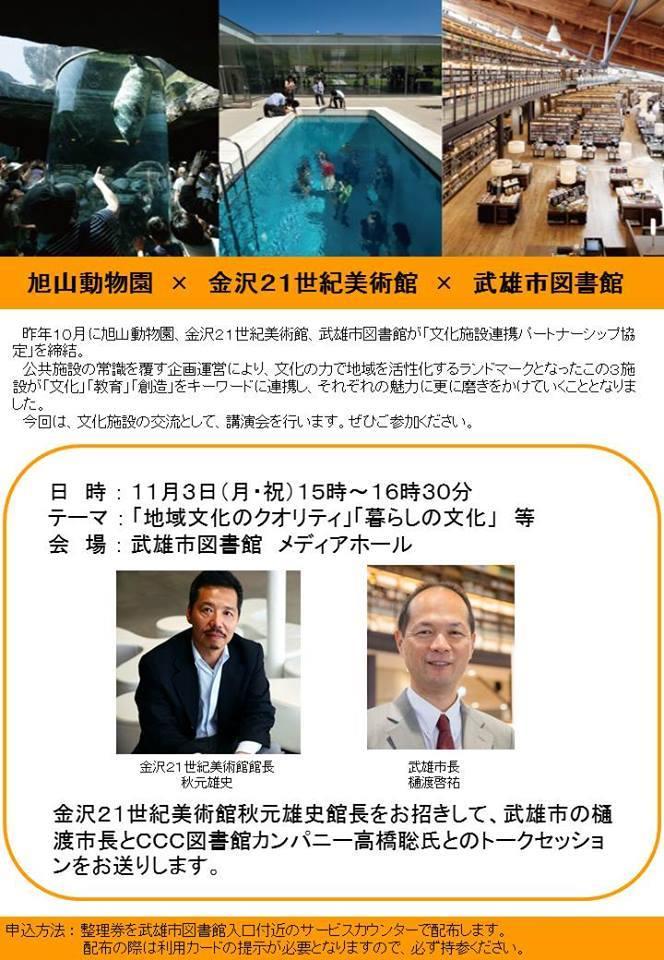 金沢21世紀美術館の秋元館長が武雄市図書館へ_d0047811_23372627.jpg