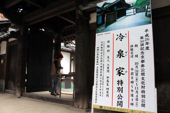 京都非公開文化財特別公開始まる_e0048413_2172255.jpg