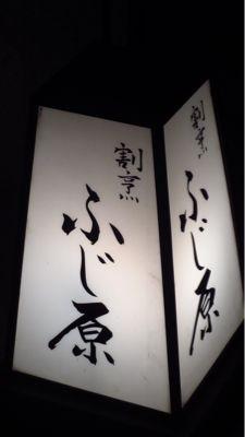 祇園ふじ原_c0223630_14113847.jpg