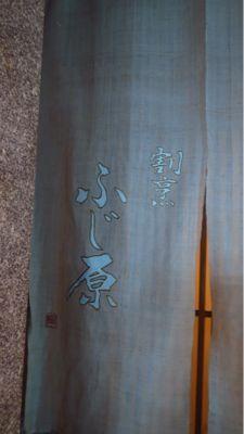 祇園ふじ原_c0223630_14113911.jpg