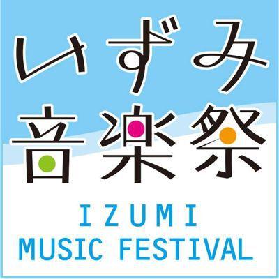 いずみ音楽祭…出店します!_b0077531_2227150.jpg