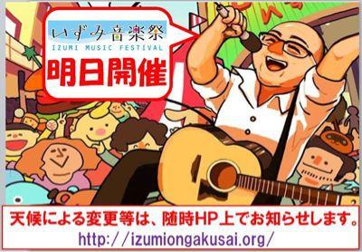 いずみ音楽祭…出店します!_b0077531_2227220.jpg