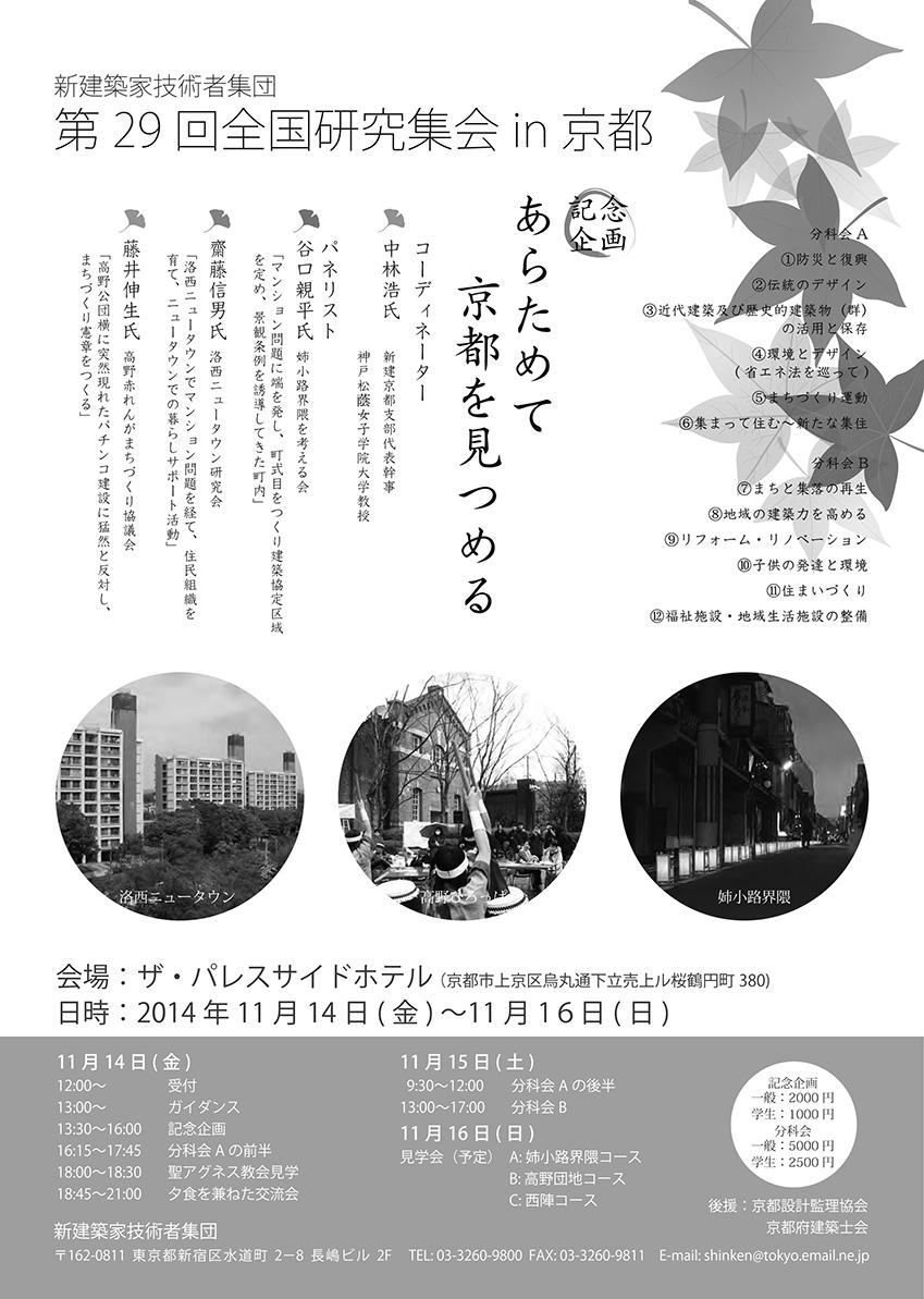 新建全国研究集会-京都 開催_a0279334_18131886.jpg