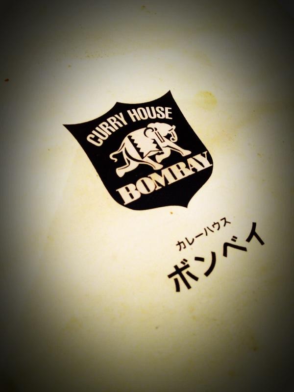 【常磐線カレーコネクト】上野デリー ⇔ 柏ボンベイ _b0008655_20185660.jpg