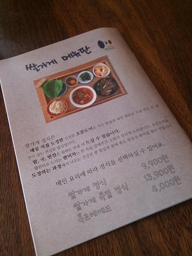 ソウル 料理研究家の限定ランチ♪_b0060363_2319452.jpg