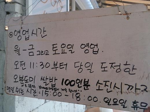 ソウル 料理研究家の限定ランチ♪_b0060363_233194.jpg