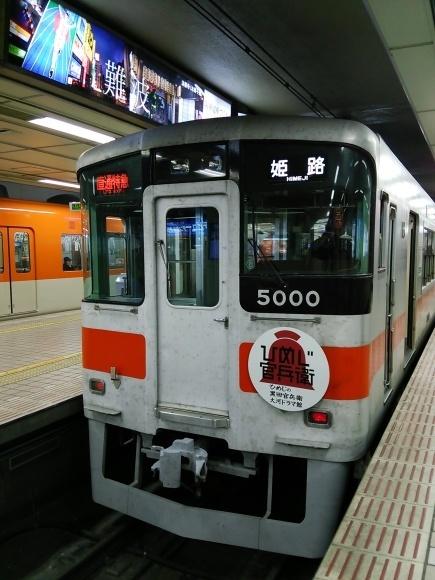 山陽電車5000系_d0202264_10302717.jpg