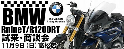BMW 秋の試乗・商談会開催!_b0163075_17414641.png