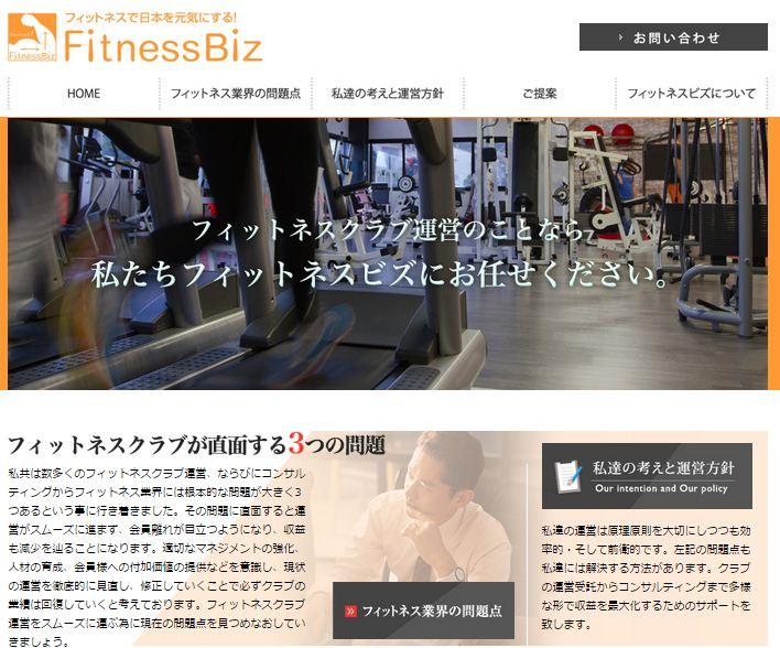 No.2610 11月1日(土):フィットネスクラブ運営のことはフィットネスビスへ!_b0113993_22553058.jpg