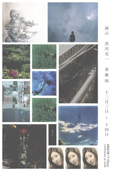 「 展示 黒田 光一 秦 雅則 」_c0164399_20254713.jpg