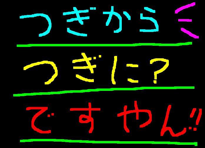 f0056935_1517253.jpg