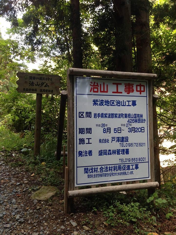 里山・森林整備の重要性_b0199244_23355714.jpg
