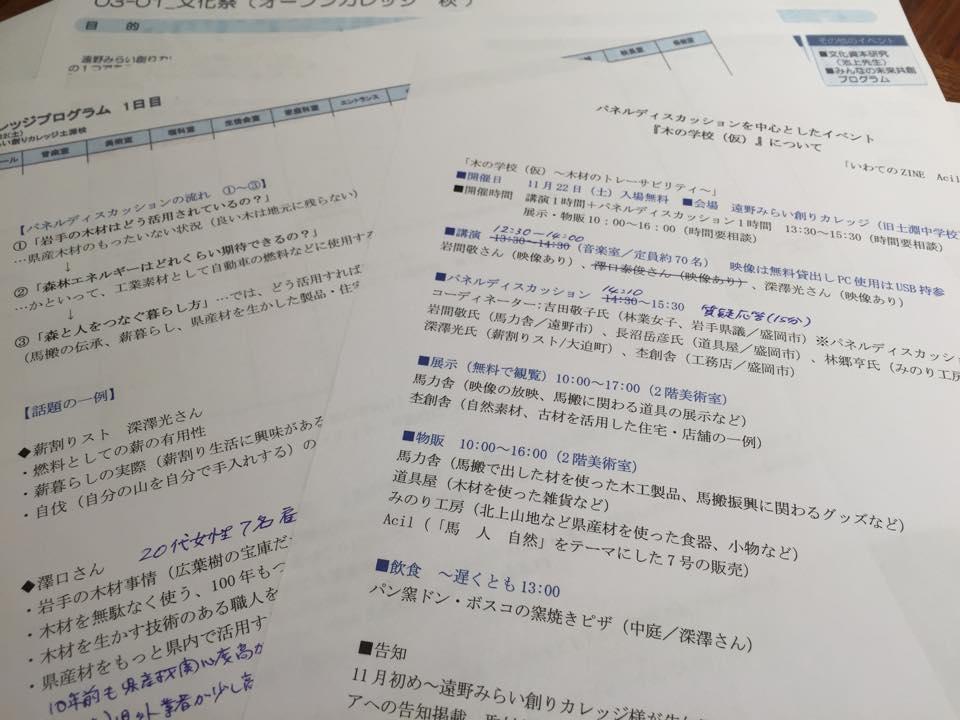 木の学校@遠野_b0199244_23541036.jpg