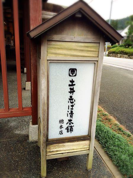 土井志ば漬け本舗  本店_e0292546_19543172.jpg