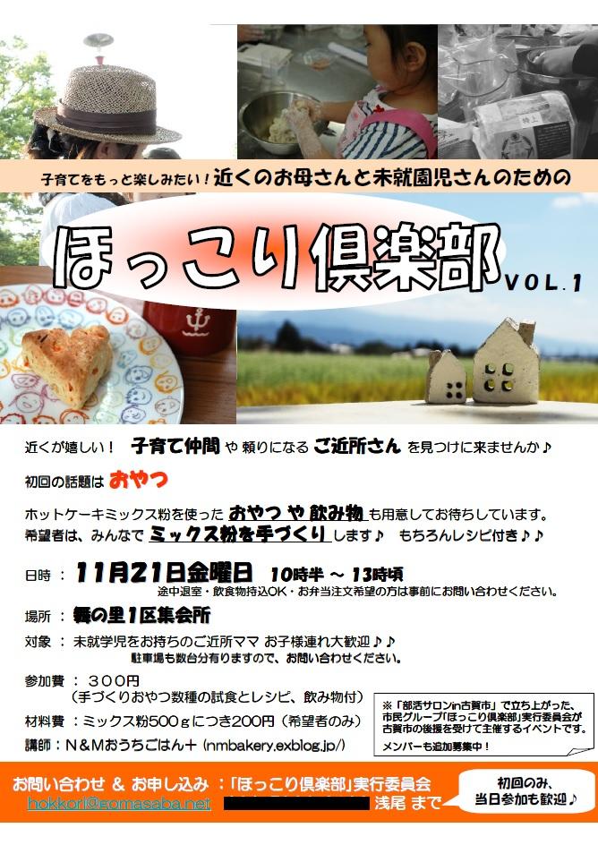 2014-11-21 ほっこり倶楽部vol.1 in 舞の里_d0298850_8185350.jpg