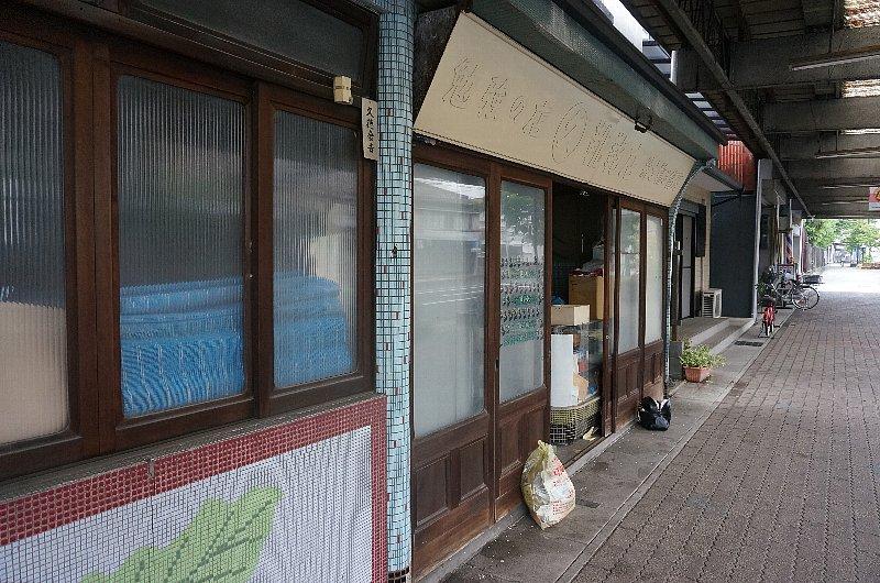 岐阜市の久徳靴鞄店_c0112559_101101.jpg