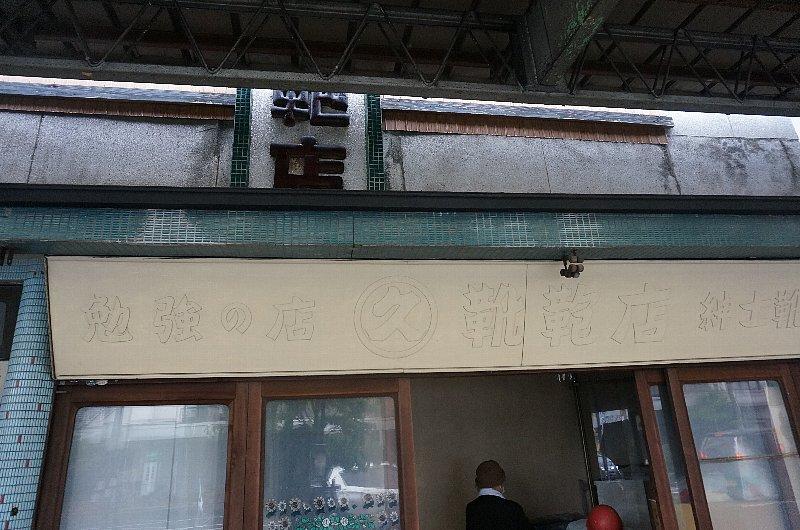 岐阜市の久徳靴鞄店_c0112559_1051091.jpg