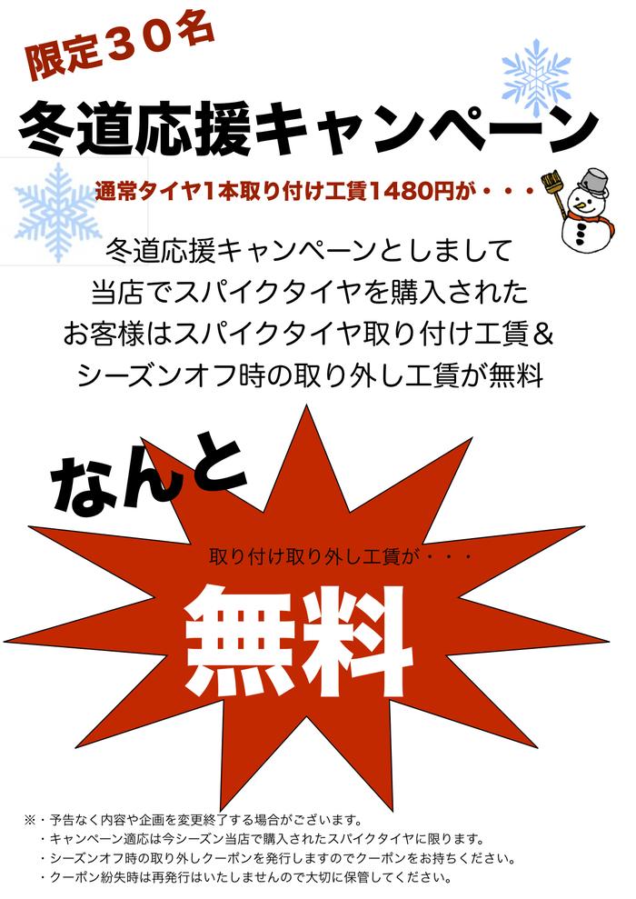 冬道応援スパイクタイヤキャンペーン_d0197762_10395668.jpg