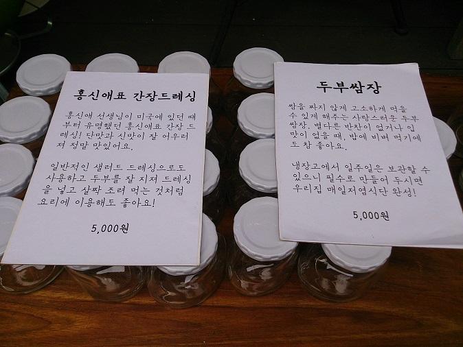 ソウル 料理研究家の限定ランチ♪_b0060363_0352421.jpg