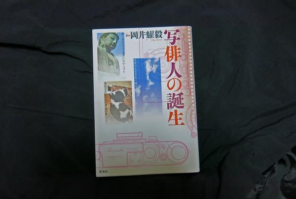 「写俳人の誕生」(岡井耀毅) _a0248481_20111226.jpg