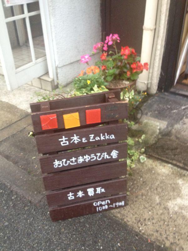 姫路と大阪の本屋さん~おひさまゆうびん舎さんと長谷川書店さん_e0152493_10133375.jpg