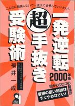 収蔵品番号470 一発逆転超手抜き受験術2000年版_d0133636_22284847.jpg