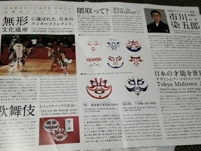 歌舞伎フェイスパック_a0272042_101246.jpg