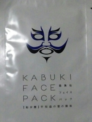 歌舞伎フェイスパック_a0272042_121335.jpg