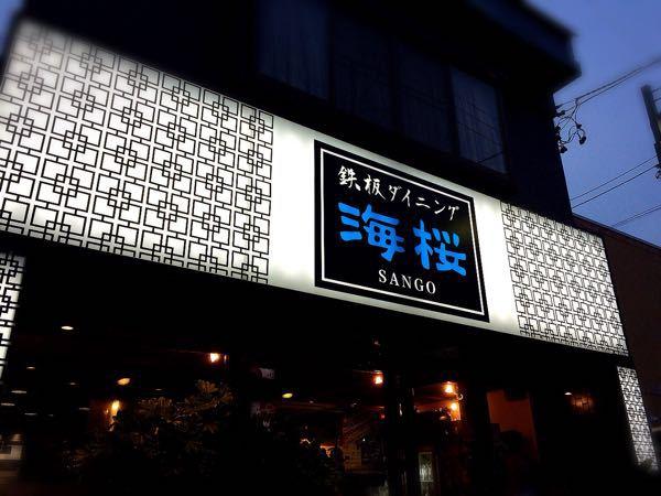 鉄板ダイニング  海桜(さんご)_e0292546_22305981.jpg