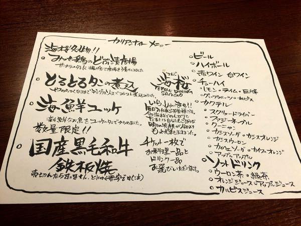 鉄板ダイニング  海桜(さんご)_e0292546_2231130.jpg