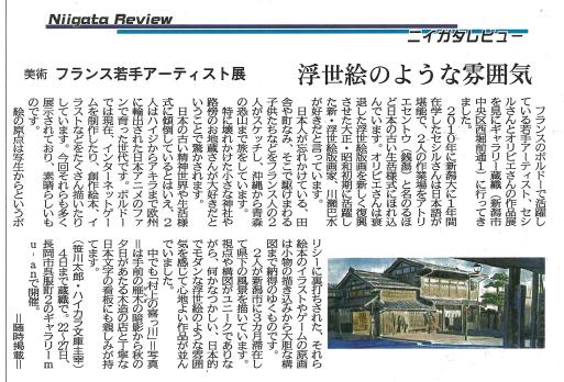 フランス若手アーティスト展が新潟日報朝刊(2014-11-3)の新潟ビューに載りました。_d0178448_23513182.jpg