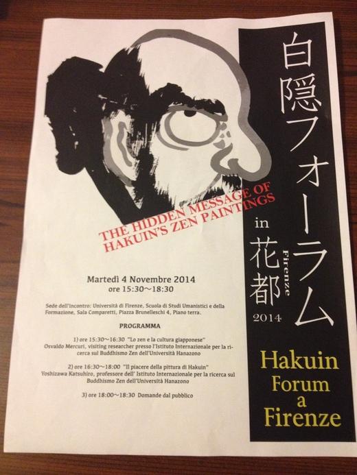 フィレンツェで禅僧白隠のイベントがあります!_a0136671_2564198.jpg