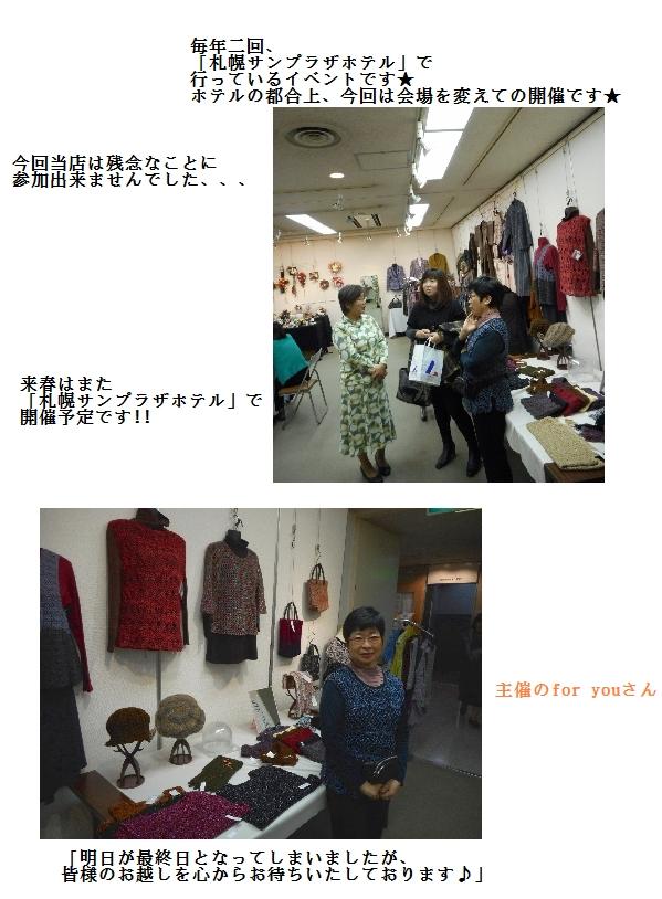 アトリエfor youさん主催の、手作り展に行って参りました♪_c0221884_19144318.jpg